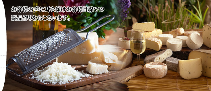 Global Cheese - グローバル・チーズ、粉チーズ、パルメザン、クラフト、小袋包装